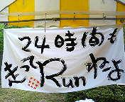24時間リレーマラソン  LIVE