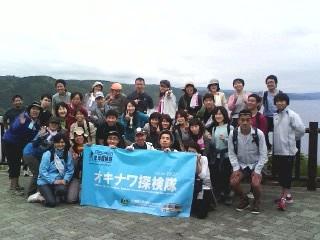 09okinawa
