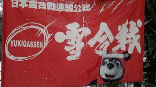 2010yukigassen1_3
