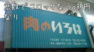 2010iroha