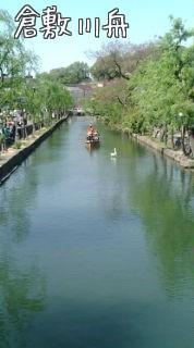 2010kurashikikawahune