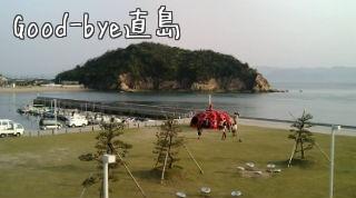 2010gbnaoshima