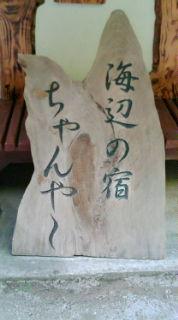 2010chanya_2