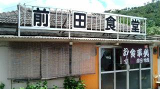 2010maedasyokudo1