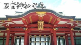 Nishinomiyazinzya