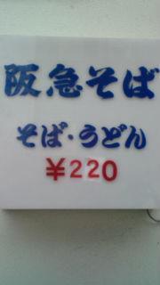 Hankyusoba