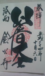 Suzumushi