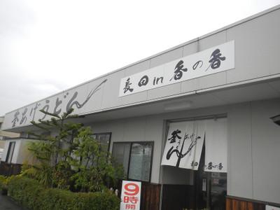 Udonkanoka