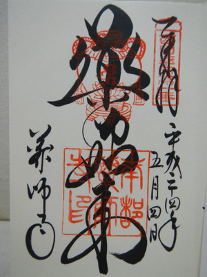 Yakusijigosyuin